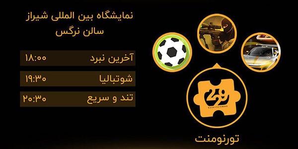مسابقه نمایشگاه شیراز