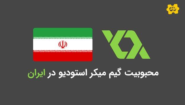 محبوبیت گیم میکر استودیو در ایران