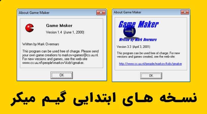 نسخه های ابتدایی گیم میکر